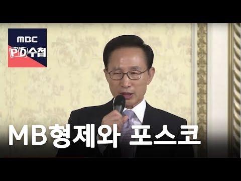 MB형제와 포스코 [FULL] -President Lee Myung-bak with Posco Company-18/02/27-MBC PD수첩 1144회