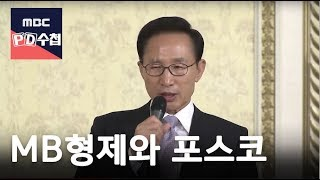 MB형제와 포스코 [FULL] -President Lee Myung-bak with Posco Company-18/02/27-MBC PD수첩 1144회