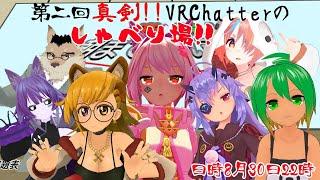 第二回真剣!!VRChatterのしゃべり場!!【VRC】
