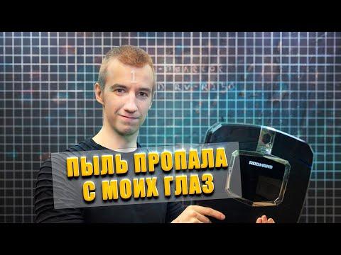#1. ПЫЛЬ ПРОПАЛА С МОИХ ГЛАЗ // РОБОТ-ПЫЛЕСОС REDMOND RV-R250