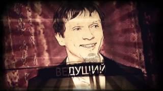Ведущий на свадьбу eventonlyyou ru Вячеслав Чернышов