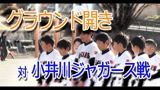2018年4月1日 グランド開き・小井川ジャガーズとの練習試合です。
