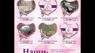 Дизайн свадебной страницы для сайта e-flowers