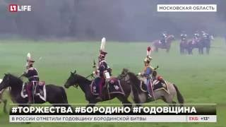 В Бородино отмечают 104 годовщину войны 1812 года