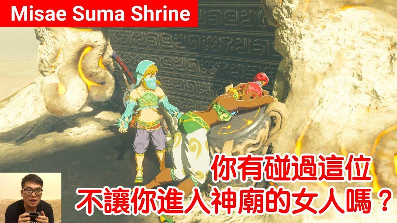 【薩爾達傳說 荒野之息】Misae Suma Shrine:你有碰過這位不讓你進入神廟的女人嗎? - YouTube