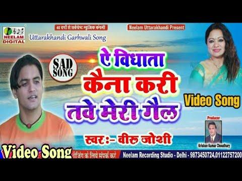 Garhwali Lokgeet || ऐ विधाता कैना करी तवे मेरी गैल || वीरू जोशी , मीना राणा || Neelam Cassettes