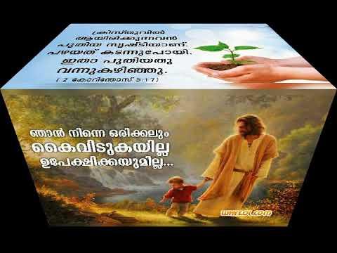 Malayalam bible words youtube - Malayalam bible words images ...