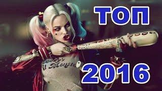 ТОП 15 лучших фильмов 2016 года