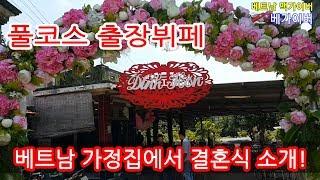 베트남 가정집에서 결혼식과 출장뷔페 풀코스 소개   베…