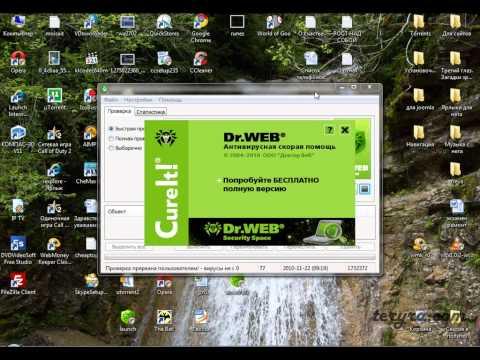 Как проверить компьютер на вирусы? CureIt.