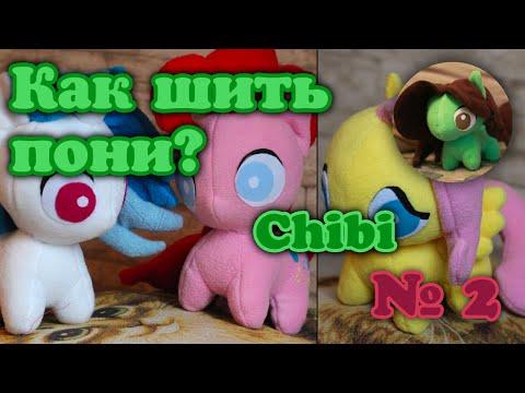 КАК ШИТЬ ПОНИ: №2- пони-чиби (pony-chibi)