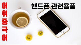 [중국어 어휘] 휴대폰…