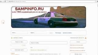 Установка мод для гта самп (Police LS )