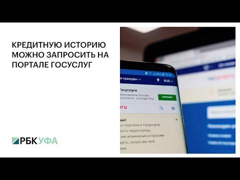 как узнать кредитную историю бесплатно беларусь купить телефон в кредит онлайн екатеринбург
