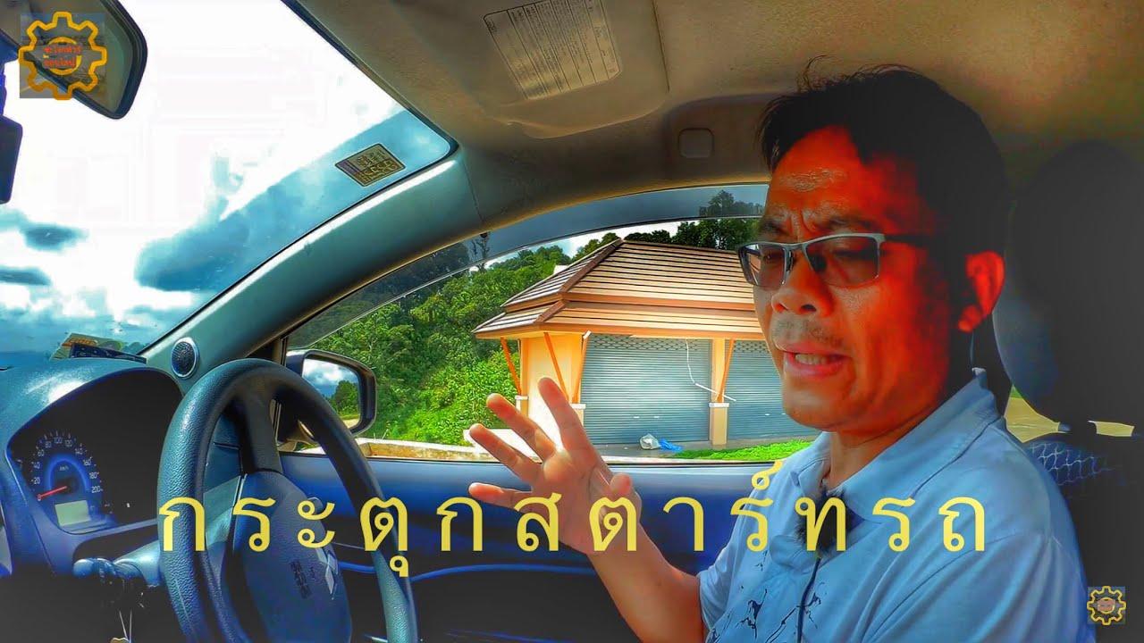 DIY.EP.236 เทคนิคการกระตุกสตาร์ทรถด้วยวิธีเข็นรถหรือการปล่อยลงเนิน Jerky to start the car.
