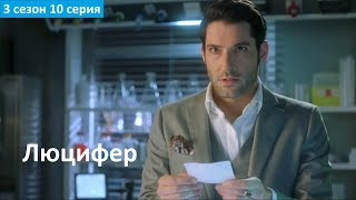 Люцифер 3 сезон 10 серия - Русское Промо 2 (Субтитры, 2017) Lucifer 3x10 Promo