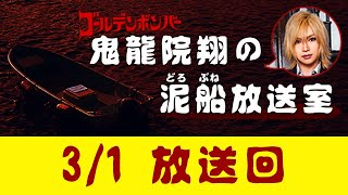 【鬼龍院】3/1ニコニコ生放送「鬼龍院翔の泥船放送室」第45回