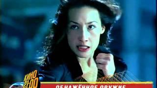 Обнаженное оружие. Кино в 21.00. Анонс (CTC 02-2007)