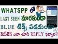 how to hide lastseen , blue ticks and online status in whatsapp (No root) in telugu Whatsapp Status Video Download Free