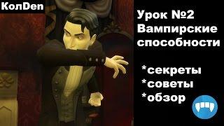 Урок №2 | Вампирские способности | The Sims 4 | Вампиры