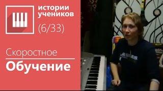 Лучшие уроки на Фортепиано и Синтезаторе для начинающих отзывы учеников Лёля Рудольштадт