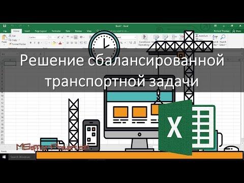 Решение сбалансированной транспортной задачи в MS Excel