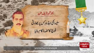 47th martyrdom anniversary of Major Shabbir Shairf being observed today | Hum News