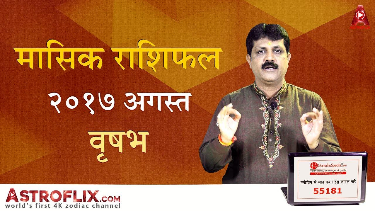 Vrishabh Rashifal August 2017 व षभ र श फल अगस त