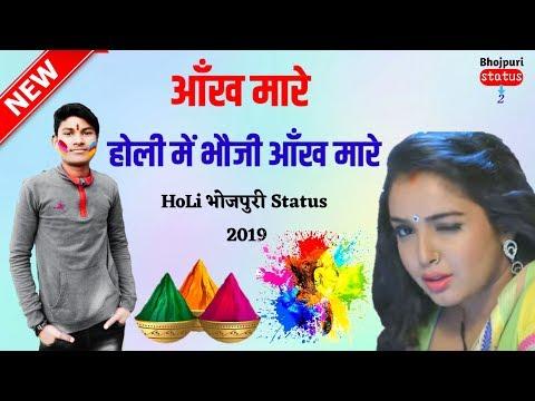 Holi me bhauji aankh maare || New bhojpuri holi status 2019|| होली में भौजी आँख मारे |
