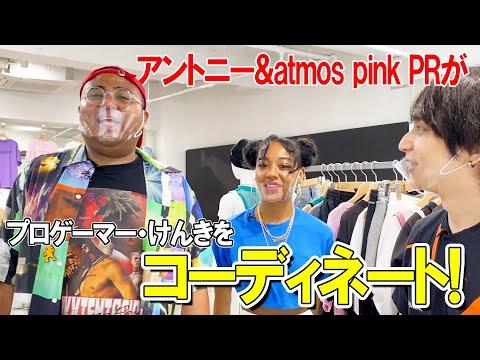 atmos pinkにゲーセン?!プロゲーマーケンキさんをアントニーとスタッフでファッションプロデュース!