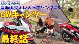 【CB400SB/GSX1300R隼】中禅寺湖と半月山と戦場ヶ原とキャンプ飯…~女性ライダーですが皇海山フォレストキャンプ#3