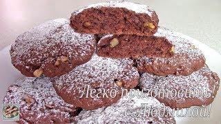 Zapętlaj Шоколадное печенье с орехами. Постная (вегетарианская) выпечка. Легко приготовить! | Легко приготовить! с Людмилой!