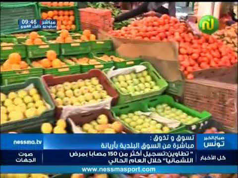 تسوق و تذوق مباشرة من السوق البلدية بأريانة