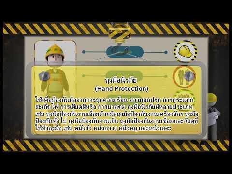 สื่อการสวมใส่อุปกรณ์ PPE