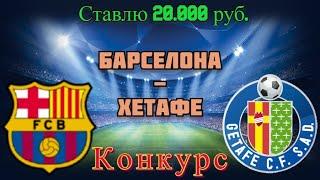 Барселона Хетафе Испания Примера 22 04 2021 Прогноз на Футбол