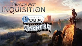 Dragon Age: Inquisition Gameplay Trailer #3 / Век Драконов: Инквизиция Геймплей Трейлер #3