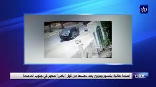 إصابة طالبة بكسور عقب دهسها من قبل باص صغير في عمّان - (10-5-2018)