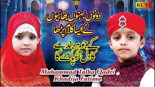 Gambar cover Two Little Cute Kids Best Kalam || Allah Hi Allah Kiya Karo || Muhammad Talha Qadri & Khadija Fatima