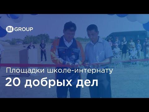 Детская и спортивная площадки для школы-интернат в Карагандинской области.