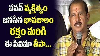 Director Samudra Aggressive Speech About Pawan Kalyan | Jai Sena Movie Press Meet
