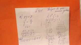 411 Алгебра 9 класс. Найдите все целые решения уравнения