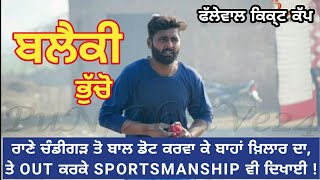 Rana chandigarh vs blacky Bhucho great bowling in casco cricket by punjab live cricket