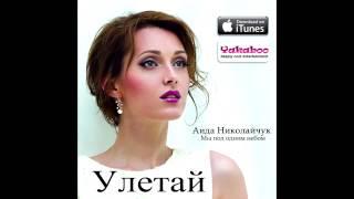 Аида Николайчук Улетай Аудио