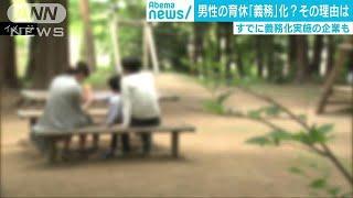 男性育休取得の「義務化」はやりすぎ? 議論始まる(19/05/23)