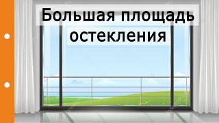 видео Панорамные окна: технологии тепла