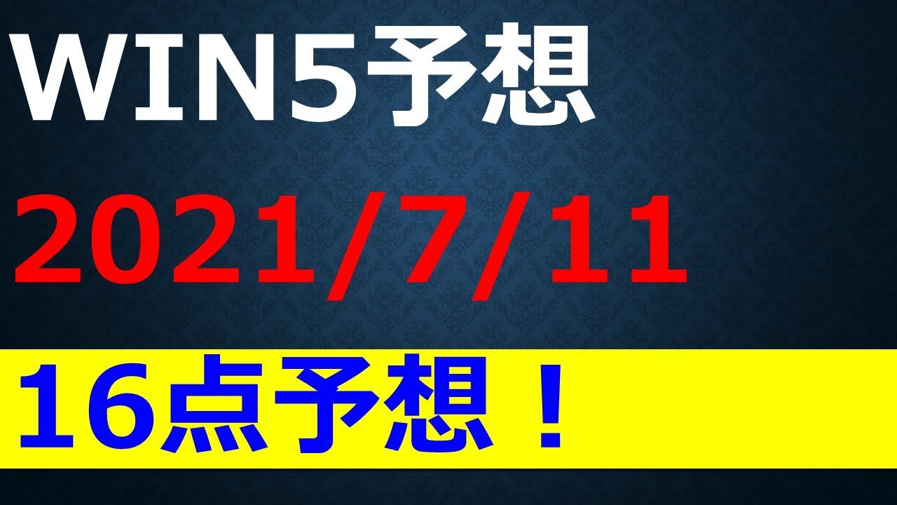 【WIN5 予想】2021七夕賞・プロキオンS・五稜郭S・天の川S・フィリピンT全5レースを16点で!