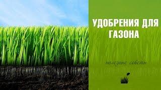 видео Минеральные удобрения для газона