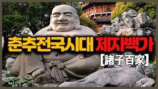 중국역사 춘추전국시대 제자백가(諸子百家)의 등장 [또바기]