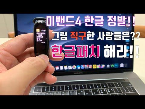 드디어 나왔다!! 미밴드4 한글패치~!!! 샤오미 미밴드4 한글