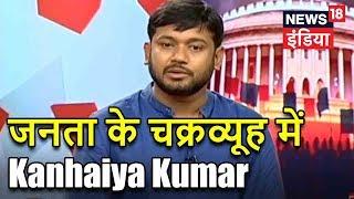 जनता के चक्रव्यूह में Kanhaiya Kumar | कन्हैया का नोटेबन्दी पर वार | देश को जवाब दो | News18 India